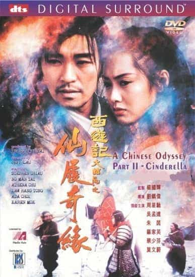 A Chinese Odyssey Part Two Cinderella