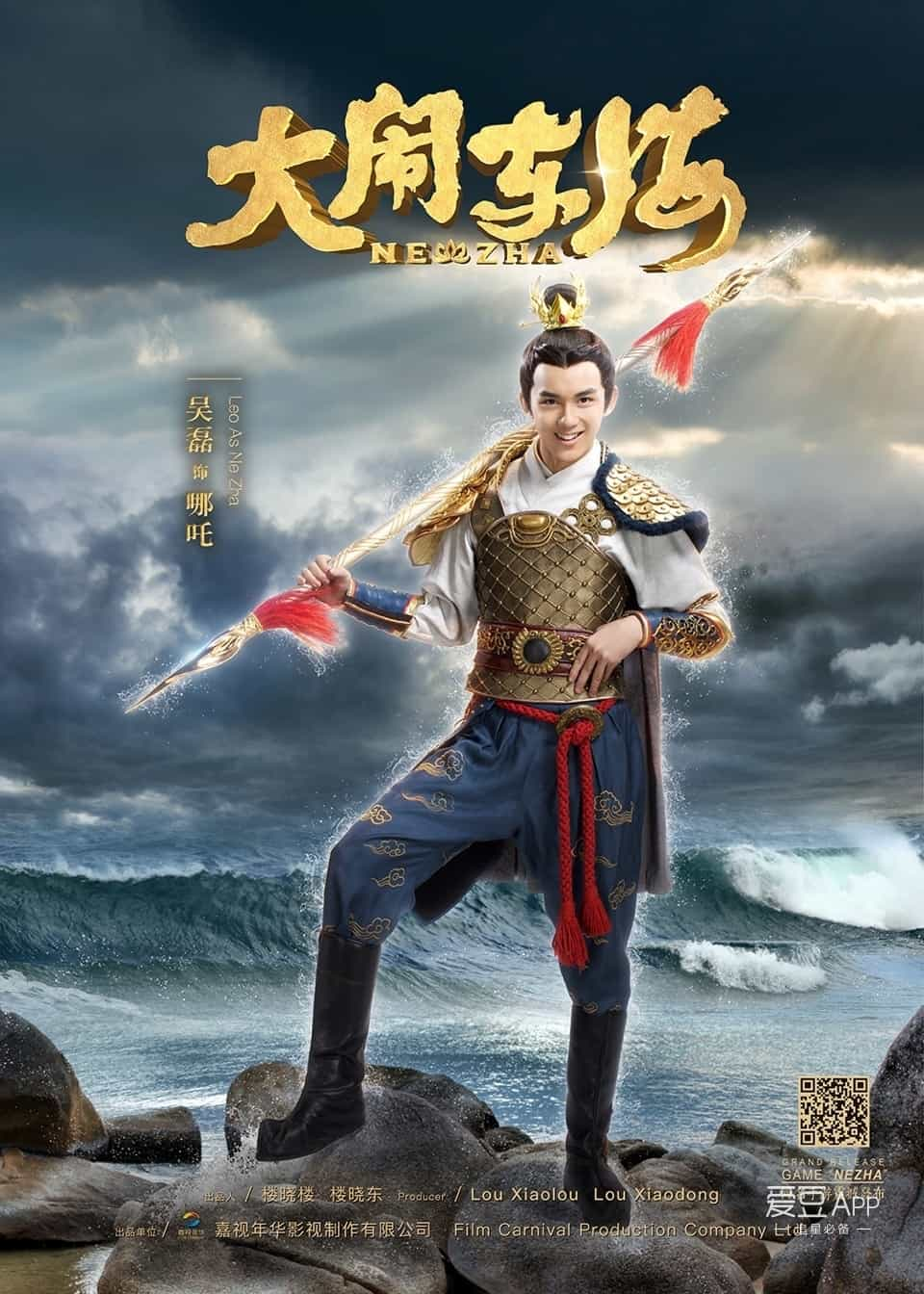 Ne Zha gets a PG age rating in the UK for mild violence, threat, injury detail, language, rude humour