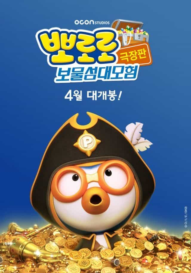 Pororo Treasure Island Adventure